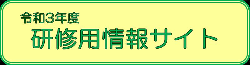 研修用情報サイト