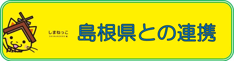島根県との連携