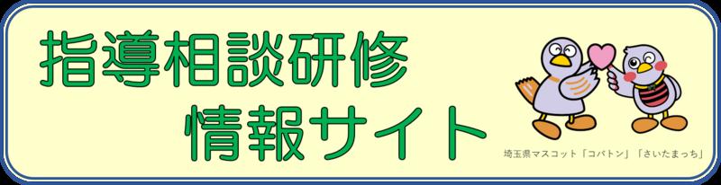 指導相談研修情報サイト
