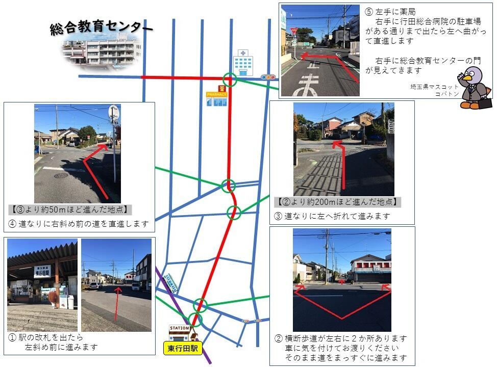 「東行田駅」から「徒歩」
