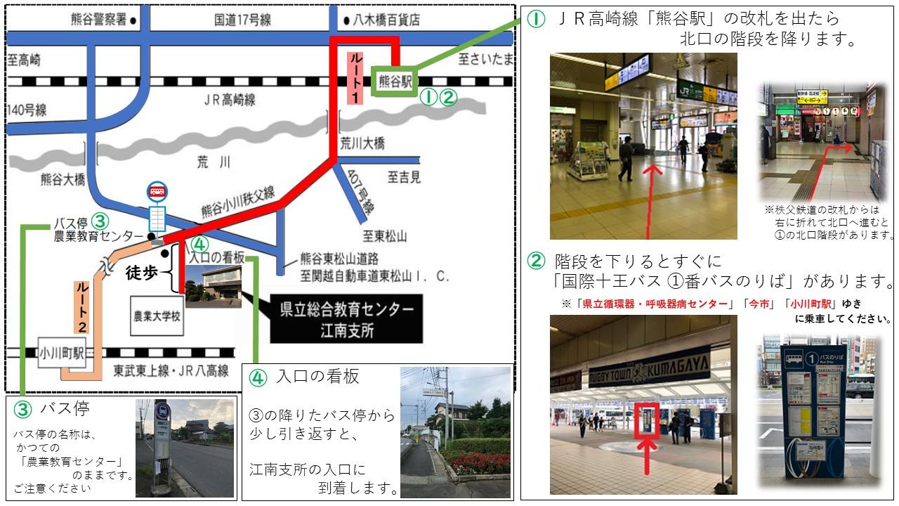 4.「江南支所」へのアクセス